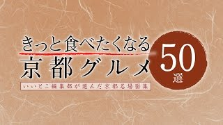 Kyoto dishes / きっと食べたくなる 京都グルメ50選 / 京都いいとこ動画