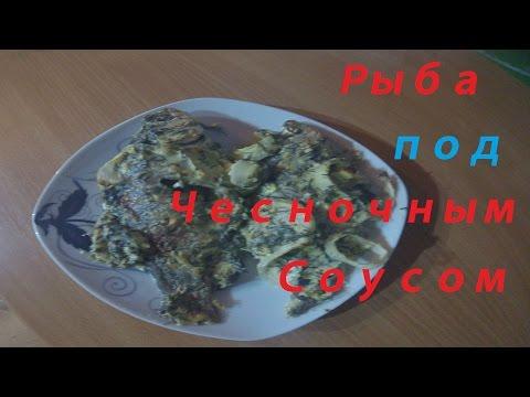 Соус по польски для рыбы