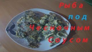 Рецепт в духовке/Рыба под соусом/Вкусно и просто от Вместе с Ольгой(Сегодня у меня Вкусный рецепт в Домашних условиях,а именно Рецепт в духовке
