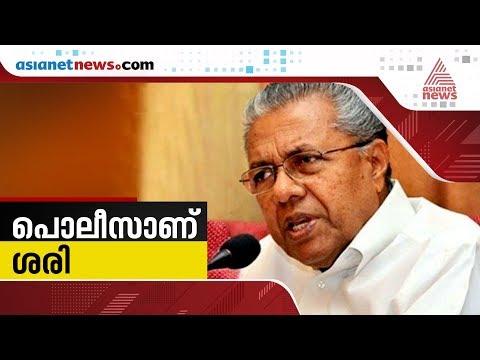 Pon Radhakrishnan vehicle blocked issue : Pinarayi Vijayan Justify police action in Sabarimala