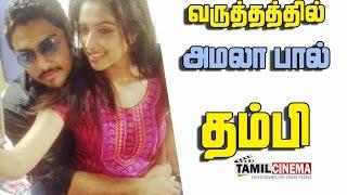 Amala Paul  brother Worried Tamil Cinema| Tamil Cinema News