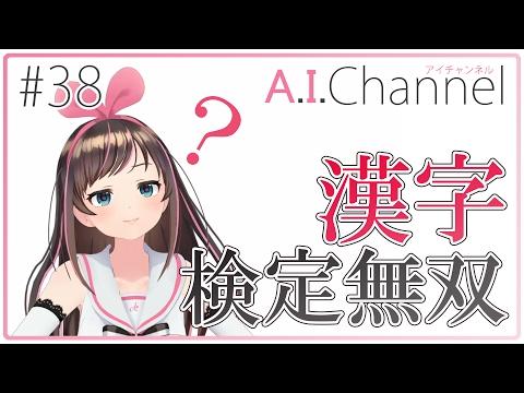 #38 キズナアイの漢字検定無双!