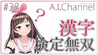 キズナアイの漢字検定無双! thumbnail