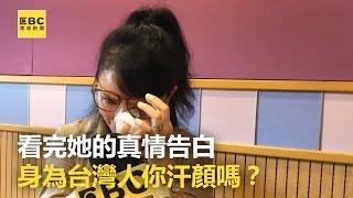 看完她的真情告白 身為台灣人你汗顏嗎? - 東森社群新聞