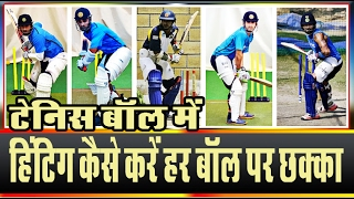 How to do hitting in tennis ball cricket