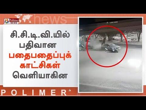 தறிகெட்டு ஓடிய கார் இருசக்கர வாகனத்தில் மோதி விபத்து | #CCTV | #Coimbatore