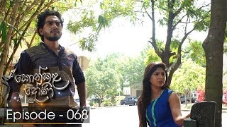 Konkala Dhoni | Episode 68 - (2018-01-26) | ITN Thumbnail