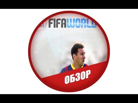 world игра fifa