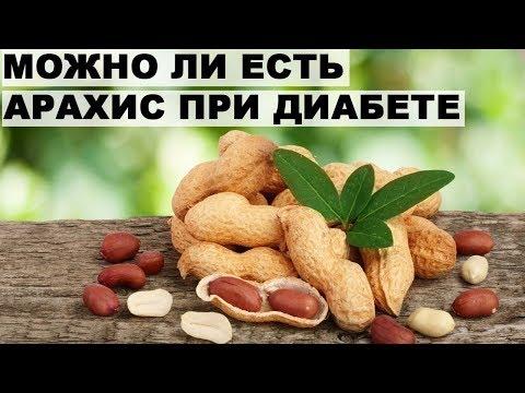 САХАРНЫЙ ДИАБЕТ. МОЖНО ЛИ ЕСТЬ АРАХИС ПРИ ДИАБЕТЕ 1 и 2 ТИПА. | повышенный | сахарный | здоровым | снижать | лечение | диабета | диабет | сахар | кровь | крови