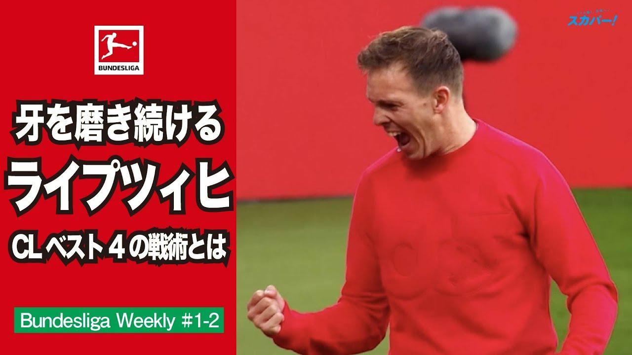 【特集】牙を磨き続けるライプツィヒ CLベスト4の戦術とは? 20/21 Bundesliga Weekly #1-2