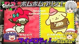 【ゆっくり実況】可愛さ対決2回戦!マイメロディVSポムポムプリン!可愛いのはどっち!?【スプラトゥーン2】フェス投票回