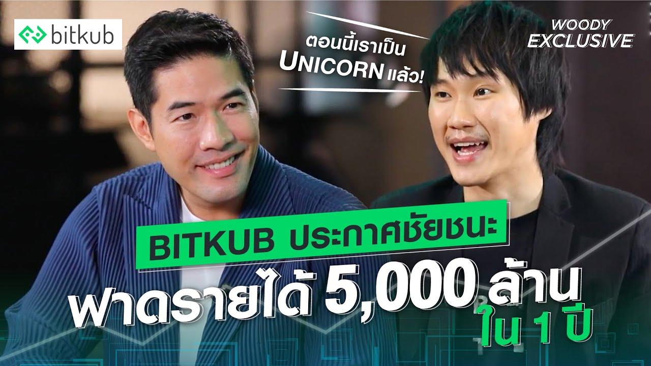 BITKUB ประกาศชัยชนะ ฟาดรายได้กว่า 5,000 ล้านใน 1 ปี !!   WOODY EXCLUSIVE