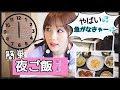 【夜ご飯の支度】使い切りたい食材で簡単パパッとレシピ!