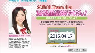 AKB48 Team8の濵松里緒菜やけん!20150417 徳島.