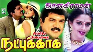 Janakiraman & Natpukkaga Super Hit Audio Jukebox | Sarath Kumar