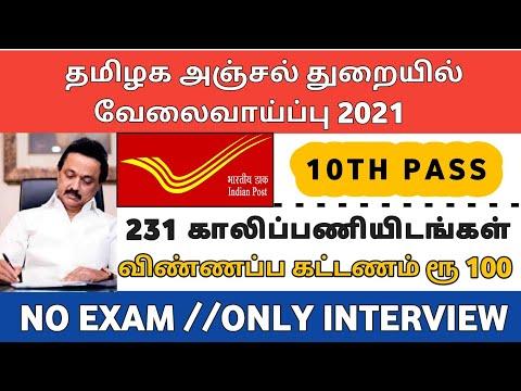 Tamil Nadu Post office job | 2021 Vacancies for | PA, Postman,MTS | 231 Posts
