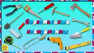 Учим слова. Строительные инструменты для малышей! Развивающие мультики для детей