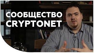 Криптовалюта: Как создать прибыльный бизнес на криптовалютах? Cryptonet