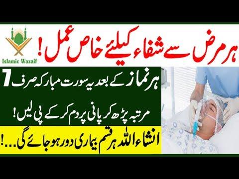 Dua For Health/Har Bimari Ki Shifa Ka Wazifa/Bimari Khatam Karne Ka Wazifa/Islamic Wazaif