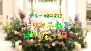 おふたりのウェディングテーマは「彩り」 おふたりとゲストの皆様で一緒...