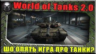 World of Tanks 2.0 - ШО, ОПЯТЬ ТАНКИ????!!!!!