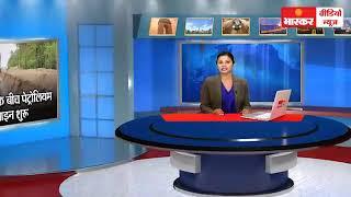 Bhaskar Video News 10 SEP 2019