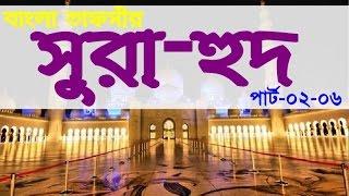 Bangla Tafsir~সুরা-হুদ Part-02-06~by Sheikh Motiur Rahman Madani