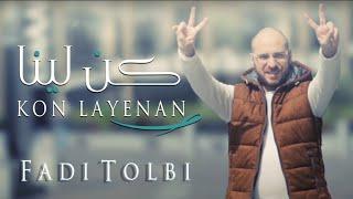 Gambar cover Fadi Tolbi - Kon Layenan فادي طلبي - كن لينا