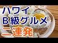 【ハワイB級グルメ】レインボードライブインのロコモコとマイクズフリフリチキン