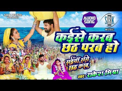 Rakesh Mishra | Kaise Kari Chhath Parab Ho | Superhit Bhojpuri Chhath Song 2018