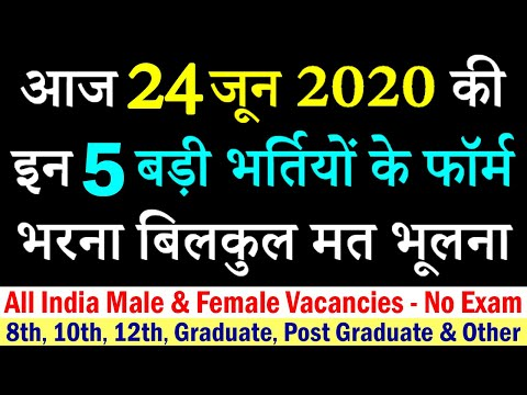 24-जून-की-5-बड़ी-भर्तियां-#592-||-latest-government-jobs-2020