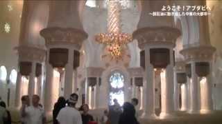 【海外ロケ】ようこそ!アブダビへ~脱石油に動き出した中東の大都市~ Frights to Abu Dhabi