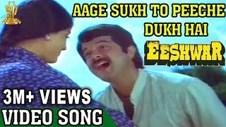 Aage Sukh To Peeche Dukh Hai Video Song | Eeshwar Movie | Anil Kapoor | Vijayshanti