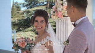 Алёна и Максим. Свадебная видеосъемка в Крыму.