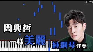 自製純鋼琴伴奏【Eric周興哲《一樣美麗 Forever Beautiful》】