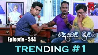 Deweni Inima | Episode 544 08th March 2019 Thumbnail