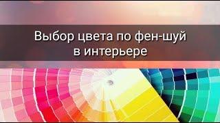 ВЫБОР ЦВЕТА ПО ФЕН-ШУЙ В ИНТЕРЬЕРЕ