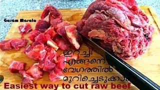 Kitchen Tip - Easiest way to cut raw Meat ഇറച്ചി എങ്ങനെ വേഗത്തിൽ മുറിച്ചെടുക്കാം
