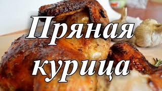 НЕЖНАЯ И ХРУСТЯЩАЯ КУРИЦА В ДУХОВКЕ. Курица в пряном маринаде. Рецепт жареной курицы.