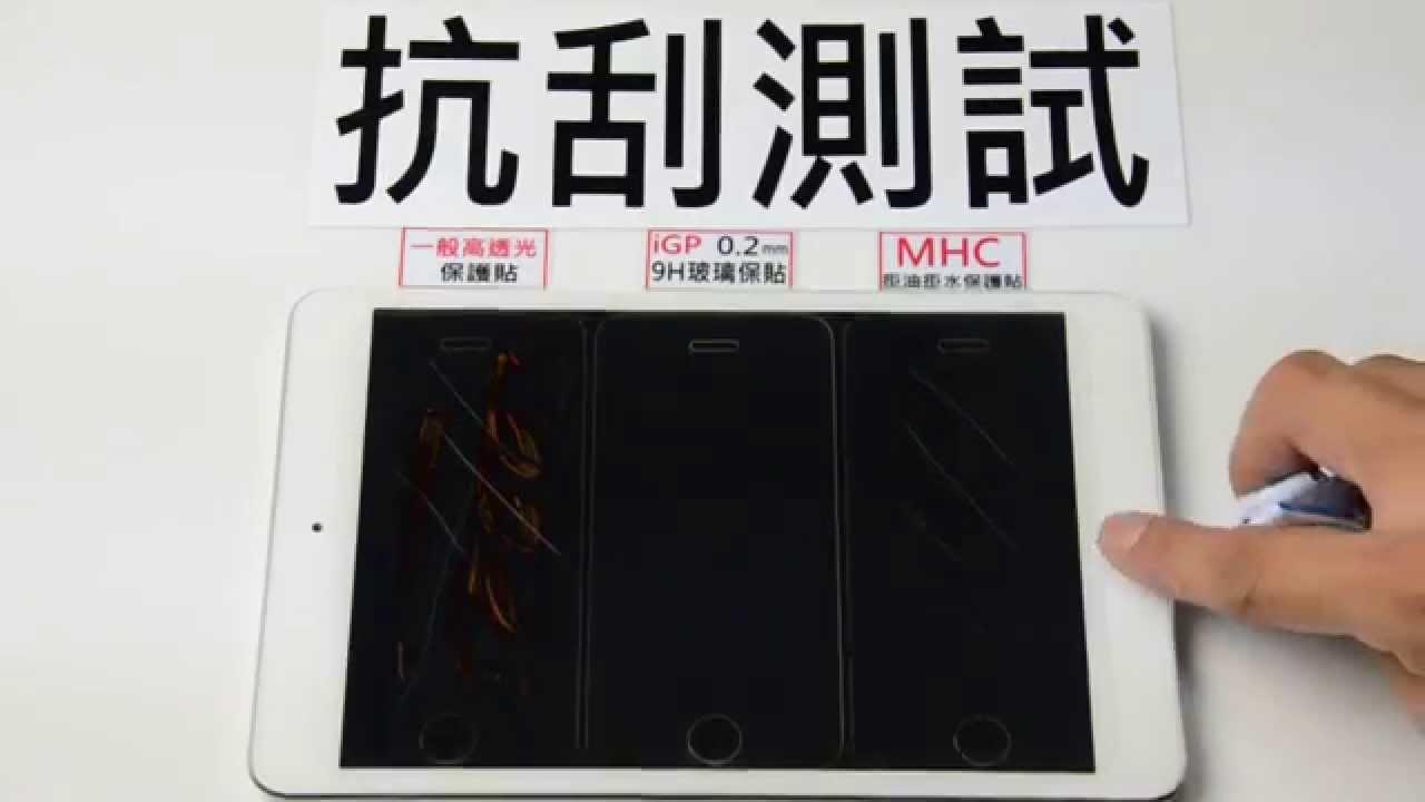 iGP 0.2mm 9H抗刮 玻璃保護貼 測試影片(MHC/HC 為PET材質保護貼) - YouTube