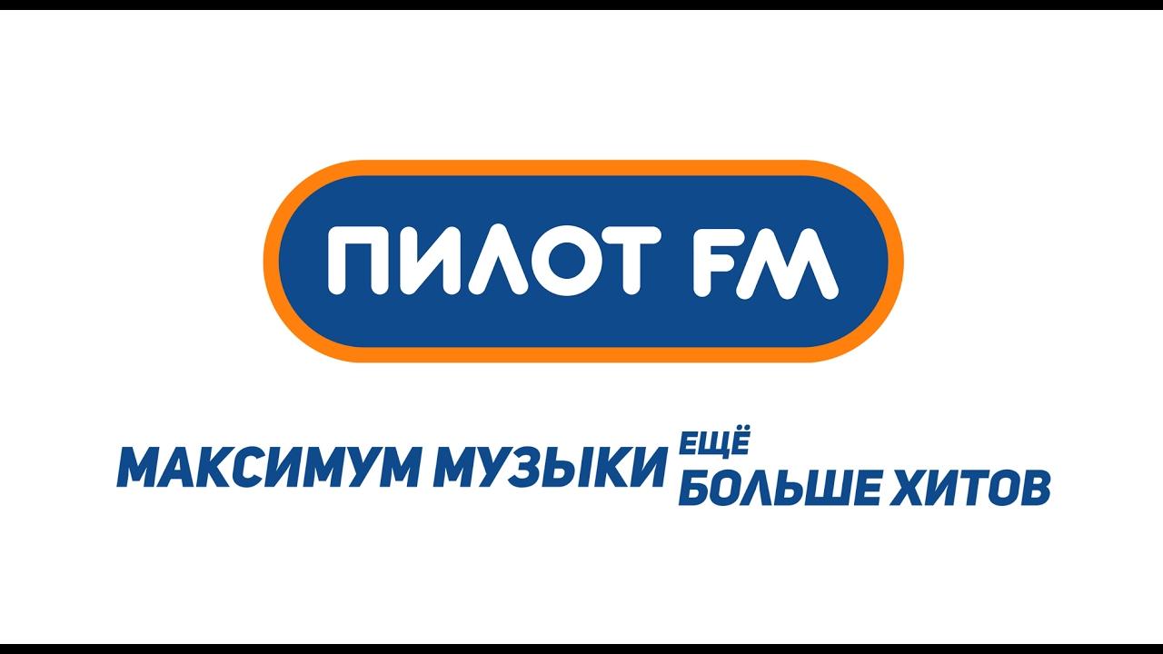 ПИЛОТ-FM - ON-LINE ТРАНСЛЯЦИЯ
