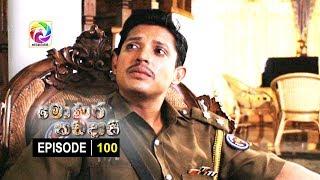 Monara Kadadaasi Episode 100 || මොණර කඩදාසි | සතියේ දිනවල රාත්රී 10.00 ට ස්වර්ණවාහිනී බලන්න... Thumbnail