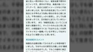 広瀬すずが実写版『ちはやふる』で千早役、共演に野村周平、真剣佑ら 末...