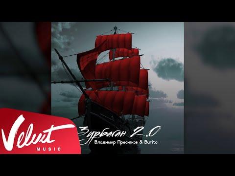 Аудио: Владимир Пресняков & Burito - Зурбаган 2.0 thumbnail