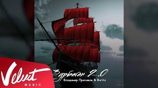 Аудио: Владимир Пресняков & Burito - Зурбаган 2.0