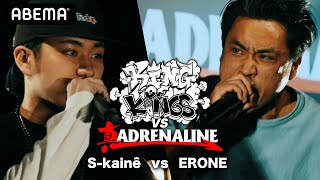 S-kainê vs ERONE:KING OF KINGS vs 真 ADRENALINE 1回戦