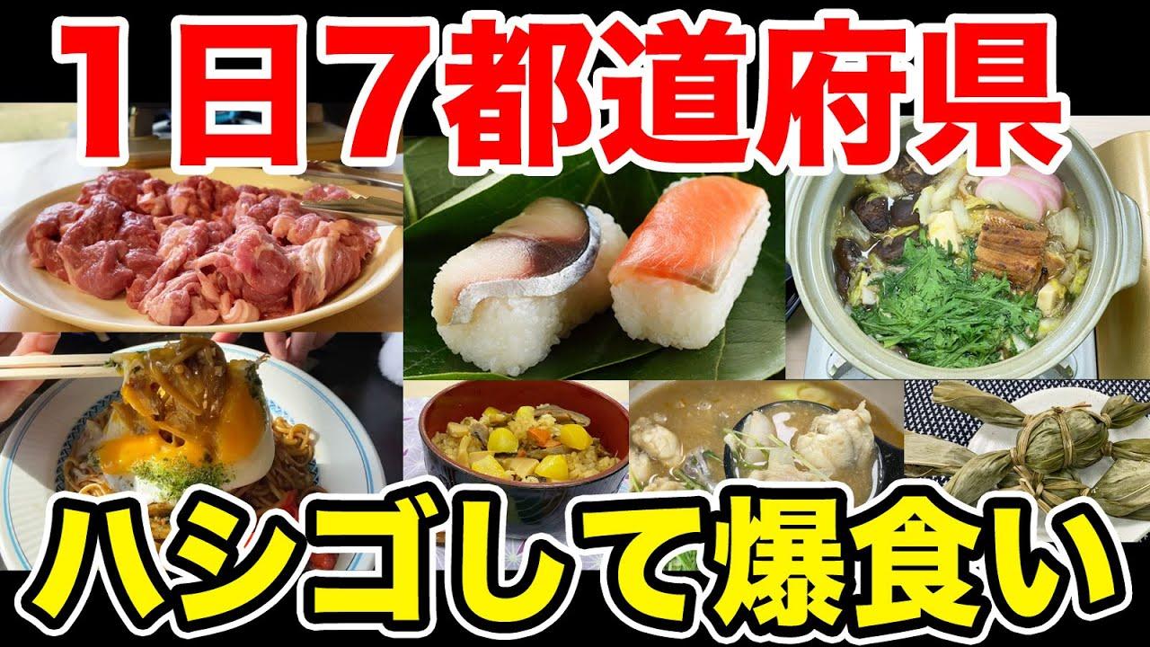【大満腹】1日で7都道府県をハシゴして爆食いチャレンジ!!