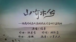 【倫桑原創】Lun Sang 山有木兮 If You Love Me 山に木があり —橙光遊戲《人魚傳說之長生燭》主題曲
