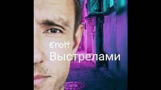 Enott-Выстрелами