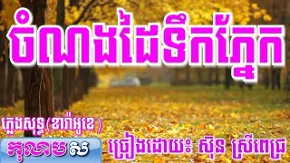 ចំណងដៃទឹកភ្នែក ភ្លេងសុទ្ធ ស៊ុន ស្រីពេជ្រ - Chom Norng Dai Toek Phnek - Kolabsoor